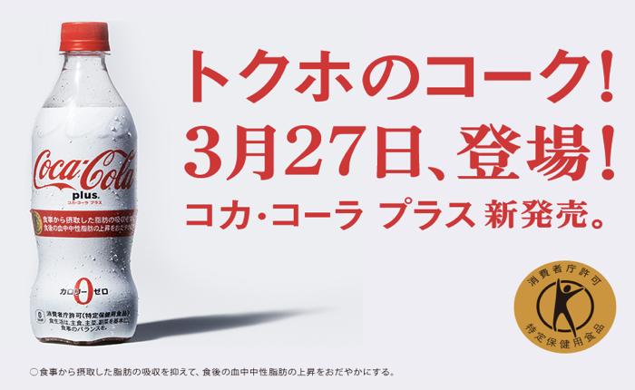 โค้กออกสินค้าใหม่ Coca-Cola Plus บุกตลาดญี่ปุ่น ยิ่งดื่มยิ่งดีต่อสุขภาพ
