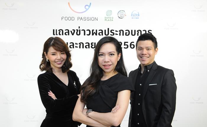 ฟู้ดแพชชั่น แถลงโชว์รายได้ 3,380 ล้าน วางโรดแมปอีก 4 ปีโต 6,500 ล้าน ประกาศปักธงแบรนด์ไทยใน 4 ปท.
