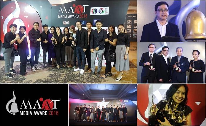 MAAT Media Awards 2016 ประกาศผล!! มายด์แชร์คว้าตำแหน่ง Agency of the year เป็นสมัยที่ 2