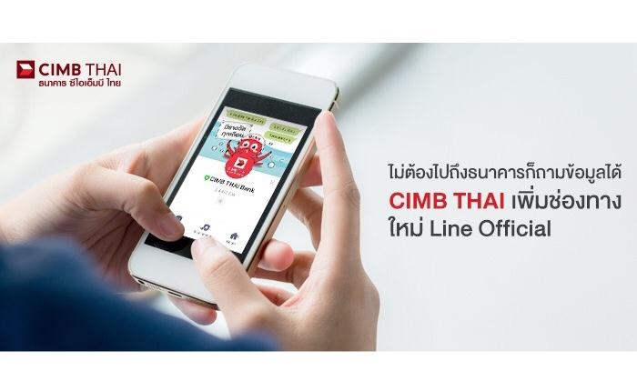 ไม่ต้องไปถึงธนาคารก็ถามข้อมูลได้ CIMB THAI เพิ่มช่องทางใหม่ Line Official