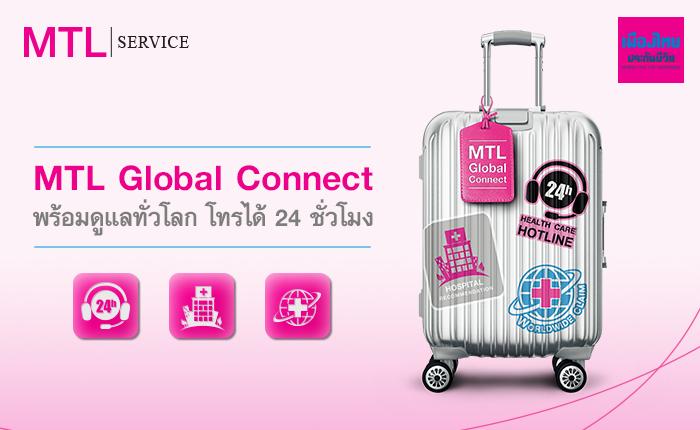 เมืองไทยประกันชีวิต รุกบริการใหม่ MTL Global Connect เจ็บป่วยต่างแดนอุ่นใจไม่ต้องสำรองจ่ายเงินเอง