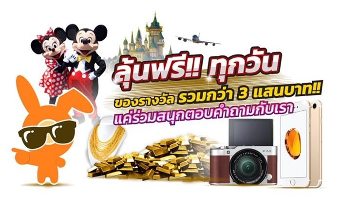 """แรบบิท ไฟแนนซ์ ช่วยย้ำคนไทย อย่าลืม """"เป้าหมายของชีวิต"""" แจกของทุกวัน มูลค่ากว่าสามแสนบาท ผ่านแคมเปญ Happiness Season 2"""