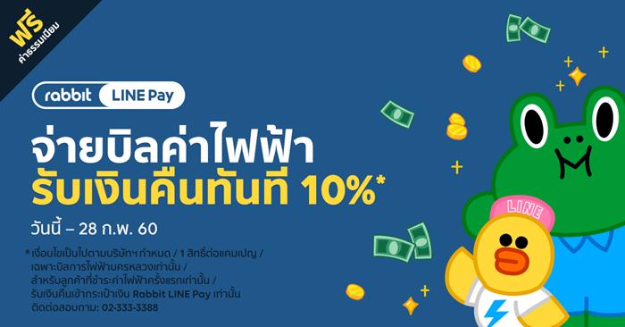 Rabbit-LINE-Pay-1