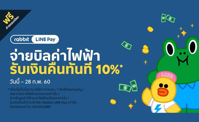 Rabbit LINE Pay จับมือร่วมกับภาครัฐ เปิดรับชำระบิลค่าไฟฟ้านครหลวงโดยไม่มีค่าธรรมเนียม
