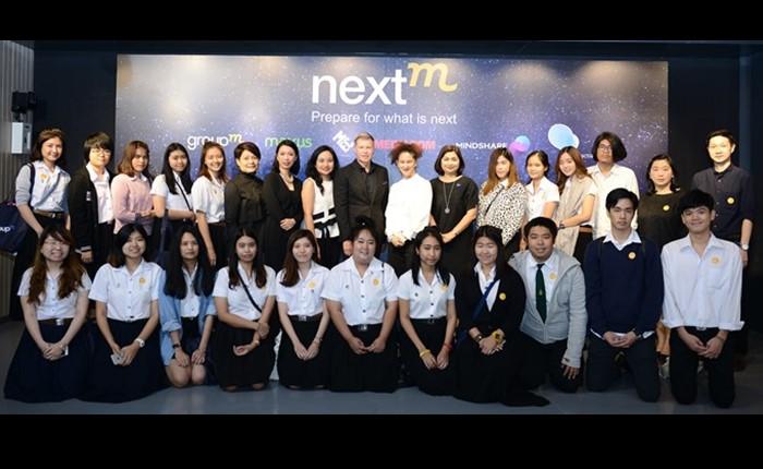 กรุ๊ปเอ็ม สนับสนุนนักศึกษาจากมหาวิทยาลัยชั้นนำ ร่วมรับฟังสัมมนา 'NextM Prepare for what is next'