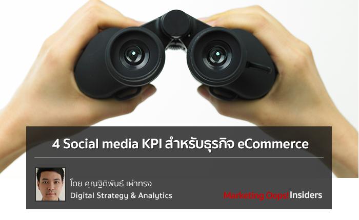 4 Social media KPI สำหรับธุรกิจ eCommerce