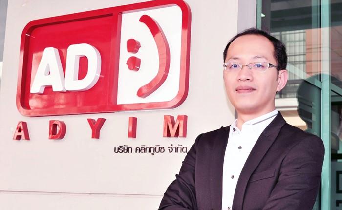 """""""แอดยิ้ม"""" ประกาศความสำเร็จเติบโต 1,200% ใน 5 ปี ขึ้นแท่นบริษัทดิจิทัลมาร์เก็ตติ้งสัญชาติไทยระดับแนวหน้าของประเทศ"""
