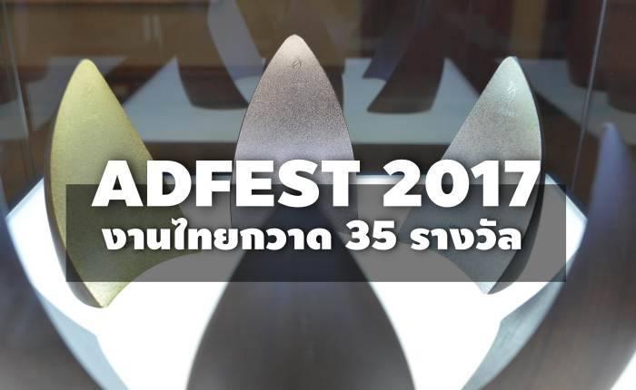 ประกาศผล!! รวมผลงานโฆษณาไทยที่กวาดรางวัลจากงาน ADFEST 2017 ครึ่งแรก ไทยฟอร์มแรงคว้า 2 รางวัล Grande Lotus