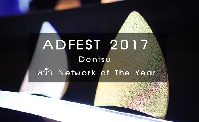 สิ้นสุดการรอคอย! ประกาศผลงานไทยที่คว้ารางวัล ADFEST 2017 ในค่ำคืนสุดท้าย Dentsu คว้า Network of The Year