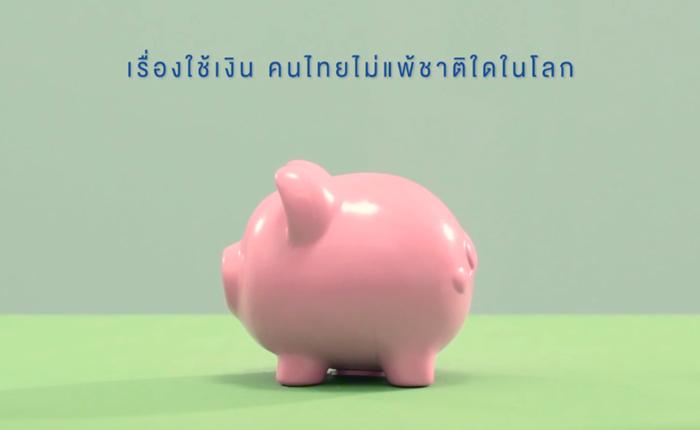 """ถึงเวลาปฏิวัตินิสัยไทยใหม่ """"อย่าให้ใครว่าไทยไม่ออม"""" แคมเปญบำบัดความฟุ่มเฟือยจาก """"เครือข่ายอนาคตไทย"""""""