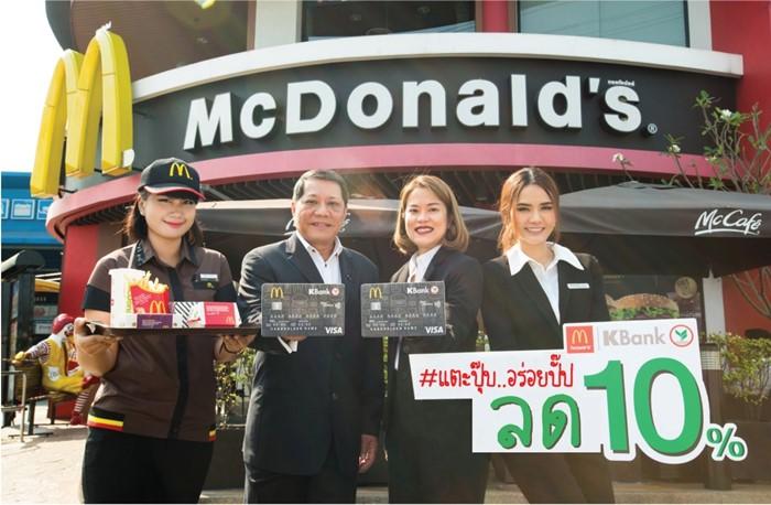 K-Wave-McDonald's-1