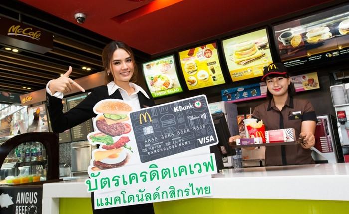 บัตรเครดิตเคเวฟ-แมคโดนัลด์กสิกรไทย จัดโปรโมชั่นส่วนลด 10% คูปองฟรี 1,200 บาท