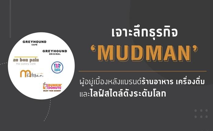 เจาะลึกธุรกิจ 'MUDMAN' ผู้อยู่เบื้องหลังแบรนด์ร้านอาหาร เครื่องดื่มและไลฟ์สไตล์ดังระดับโลก