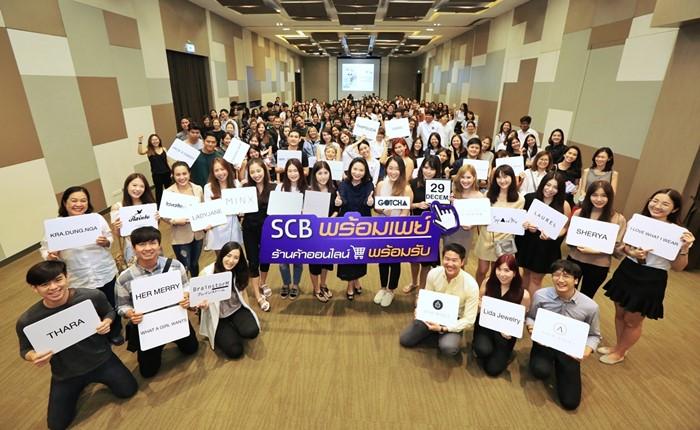 """ธนาคารไทยพาณิชย์ ขยายเครือข่าย Lifestyle Payment ผนึกร้านค้าออนไลน์ รับชำระค่าสินค้าผ่าน """"SCB พร้อมเพย์"""""""