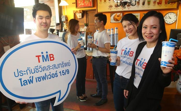 """TMB ส่งกิจกรรมการตลาด """"คำสารภาพ"""" ตอกย้ำความสำเร็จประกัน Life Saver 15/9"""