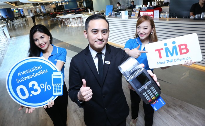 ติดเครื่องรับบัตร (EDC) ของทีเอ็มบีวันนี้ มีแต่ได้กับได้ ฟรี ไม่เสียค่าติดตั้ง และลดค่ารับบัตรเดบิตเหลือ 0.3%
