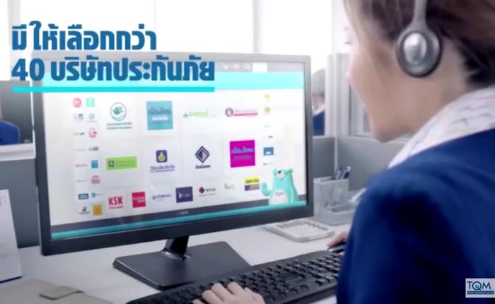 TQM รุกตลาดออนไลน์สู่ยุค InsureTech เจาะกลุ่มลูกค้าดิจิทัล