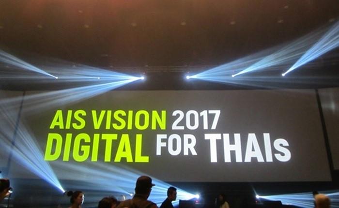 """AIS กับแนวคิด """"Digital for Thais"""" ยกระดับชีวิตคนไทยให้ """"สมาร์ท"""""""