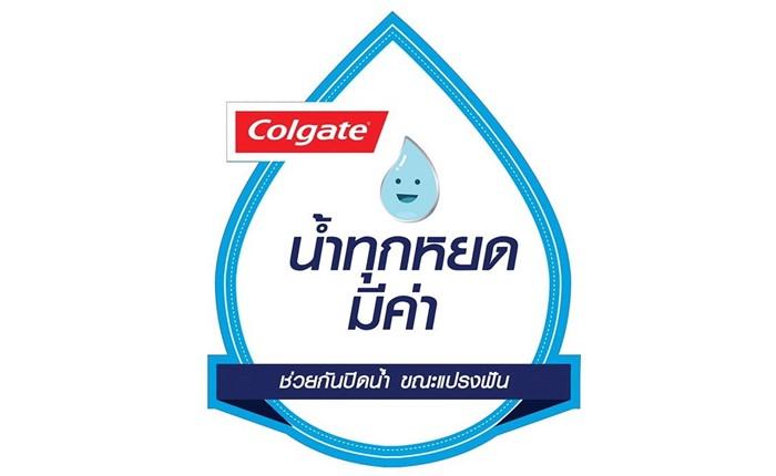 คอลเกต จับมือ วัตสัน รณรงค์ร่วมปิดน้ำขณะแปรงฟัน ในโครงการ 'น้ำทุกหยดมีค่า' เนื่องในวันประหยัดน้ำโลก