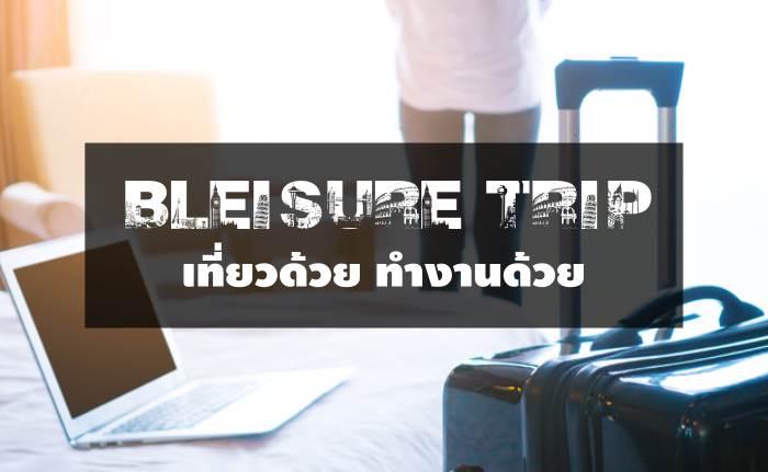 """ธุรกิจปรับตัวรับกระแส """"Bleisure เที่ยวไปด้วยทำงานไปด้วย"""" เทรนด์มาแรงข้ามปีที่กำลังป๊อบไปทั่วโลก"""