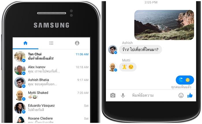 เน็ตต่ำ-สมาร์ทโฟนรุ่นพื้นฐาน ไร้ปัญหาการแชท เมื่อ Facebook ให้คนไทยใช้ Messenger Lite ได้แล้ว