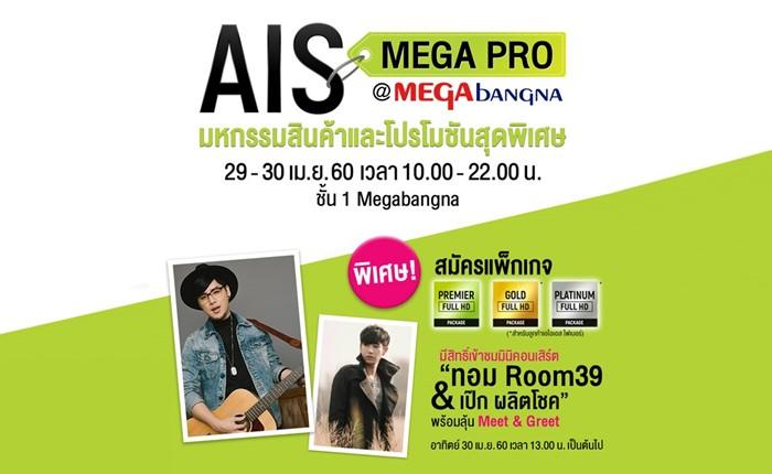 AIS MEGA PRO AT MEGA BANGNA มหกรรมสินค้าและโปรโมชันสุดพิเศษ พร้อมมินิคอนเสิร์ต ทอม Room 39 และ เป๊ก ผลิตโชค