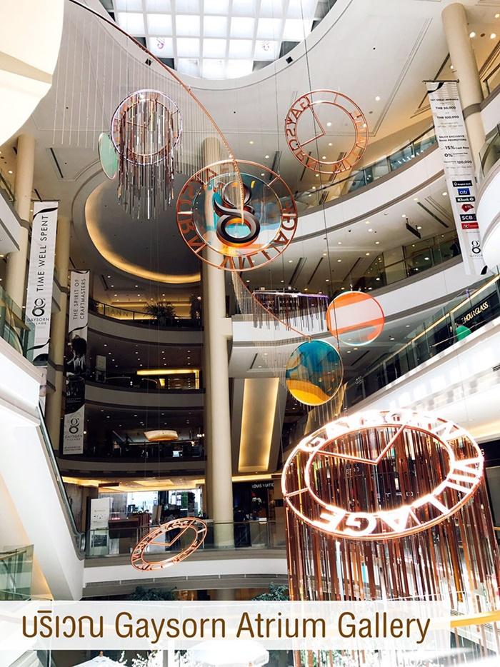 Atrium-Gallery