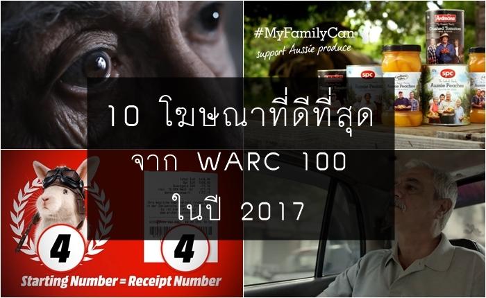WARC 100 เผย!! 10 อันดับแคมเปญโฆษณาที่มีประสิทธิภาพมากที่สุดของโลกประจำปี 2017