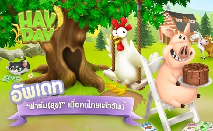 เปิดกลยุทธ์ Hay Day คัมแบ็ค กับการกลับมาอีกครั้งของเกมฟาร์มยอดนิยม พร้อมเป้าหมายเบอร์ 1 ในใจผู้เล่นไทย