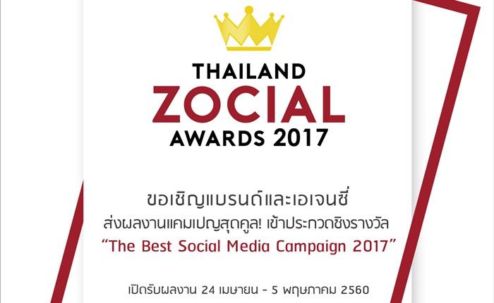 """""""โธธ โซเชียล"""" ชวนแบรนด์ และเอเจนซี่ส่งผลงานแคมเปญสุดคูล! เข้าประกวดในงาน Thailand Zocial Awards 2017"""