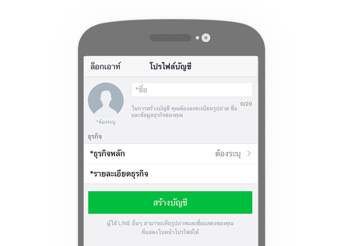 LINE@_ApplicationManual_Mobile 2