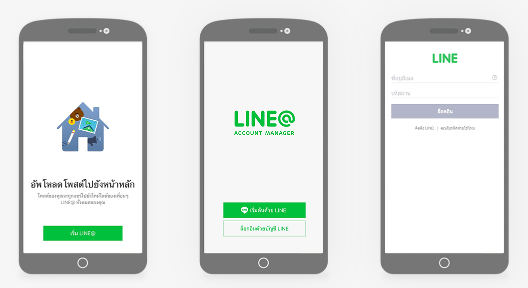 LINE@_ApplicationManual_Mobile