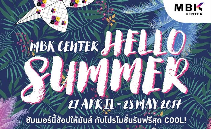 เอ็ม บี เค เซ็นเตอร์ ชวนลูกค้าช้อปคลายร้อน จัดโปรโมชั่นสุดว้าว 'HELLO SUMMER'
