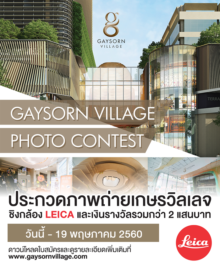 Revised-Poster I GAYSORN VILLAGE PHOTO CONTEST