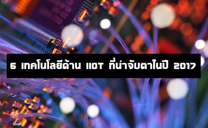 เผย 6 เทคโนโลยีด้าน IIoT ที่น่าจับตาในปี 2017