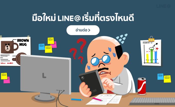 """""""ยอดขายเพิ่มแน่ ถ้าใช้ LINE@ เป็น"""" ไม่ยาก สอนสมัครและใช้งาน LINE@ เบื้องต้น ทีละขั้นตอน"""