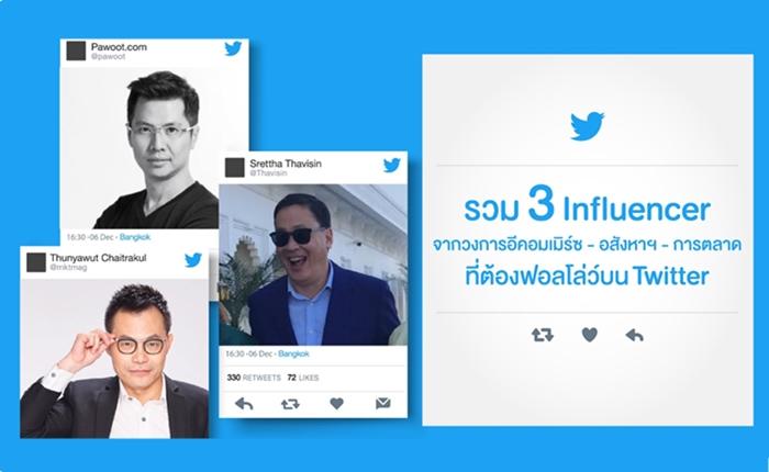 รวม 3 Influencer จากวงการอีคอมเมิร์ซ-อสังหาฯ-การตลาด ที่ต้องฟอลโล่ว์บน Twitter