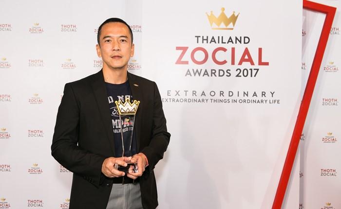 """ฟอร์ด ประเทศไทย คว้ารางวัล Thailand Zocial Awards 2017 แบรนด์ที่ประสบความสำเร็จบนโซเชียลมีเดีย ในกลุ่มธุรกิจ """"ยานยนต์"""""""