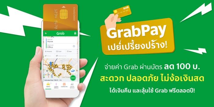 GrabPay_1