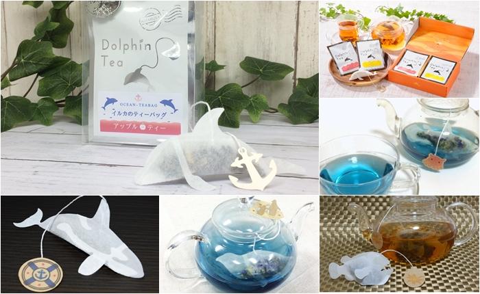 เก๋จริง! ถุงชา Design เฉียบ เปลี่ยนกาน้ำชาให้กลายเป็น Aquarium โลกใต้ทะเลสุดว้าว