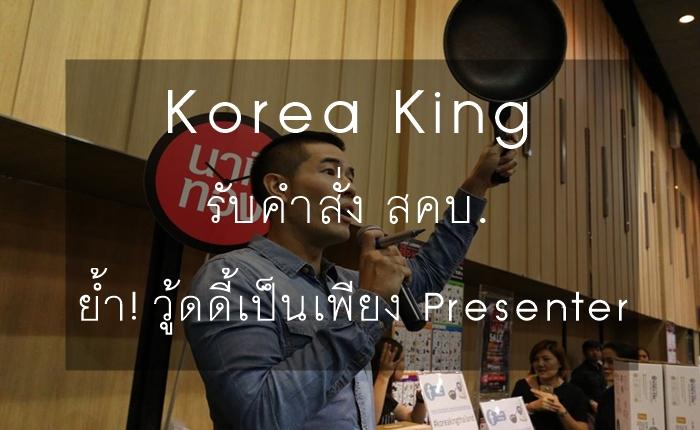 Korea King แถลงการณ์ รับคำสั่ง สคบ. ระงับการออกอากาศโฆษณาสินค้า ย้ำวู้ดดี้เป็นเพียงพรีเซ็นเตอร์เท่านั้น