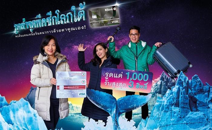 """บัตรเครดิตกสิกรไทยเปิดแคมเปญ """"รูดล่าจุดพีคซีกโลกใต้"""" เพียงใช้จ่าย 1,000 บาท รับสูงสุด 3 สิทธิ์ลุ้นสุดยอดประสบการณ์เหนือจินตนาการ"""