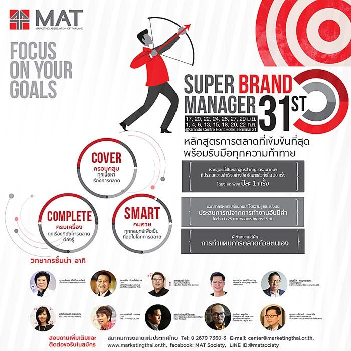Banner PR__Super Brand Manager 31st