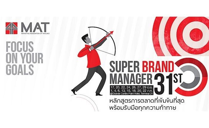 """MAT เปิด """"Super Brand Manager รุ่นที่ 31"""""""