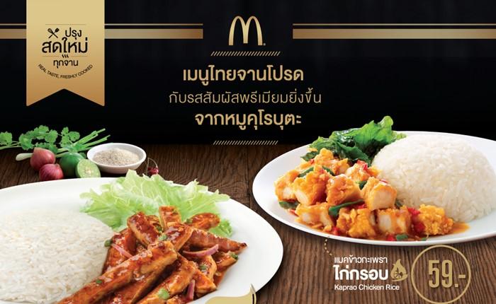 อร่อยอย่างไทยในรสสัมผัสระดับพรีเมี่ยมกับ 'แมคข้าวน้ำตกคุโรบุตะ'