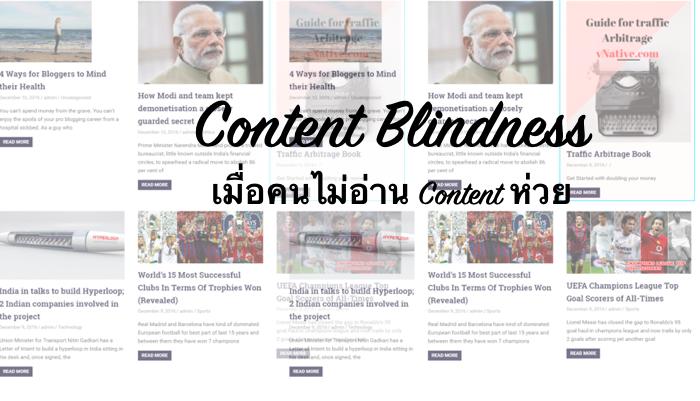 เมื่อทำ Content Marketing  กันห่วย ก็เตรียมกับมือกับ Content Blocking