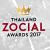 ปีนี้แบรนด์ใดประสบความสำเร็จโซเชียลบ้าง!? ประกาศแล้วรางวัล Thailand Zocial Awards 2017 จากแบรนด์ที่สร้างผลงานยอดเยี่ยมบนโซเชียลมีเดีย