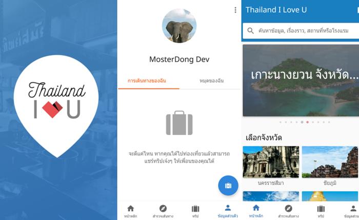 """สำนักงานส่งเสริมเศรษฐกิจดิจิทัล เปิดตัว THAILAND I Love U แอปเดียวเที่ยวทั่วไทย พ่วงด้วย """"CMS"""" ระบบซัพพอร์ตการค้าออนไลน์ของ SMEs ไทย"""