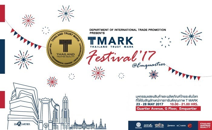 T MARK Festival 2017 สัมผัสคุณภาพสินค้าไทยระดับโลก
