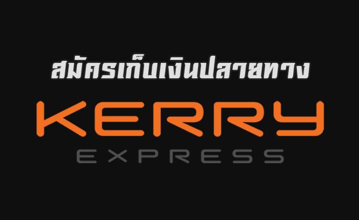 """เพิ่มโอกาสในการขายด้วย """"บริการเก็บเงินปลายทาง KERRY EXPRESS"""" ต้องทำอย่างไรบ้าง?"""